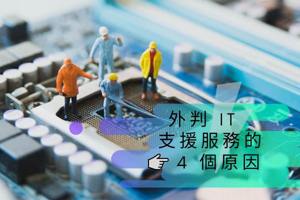 外判IT支援服務的 4 個原因