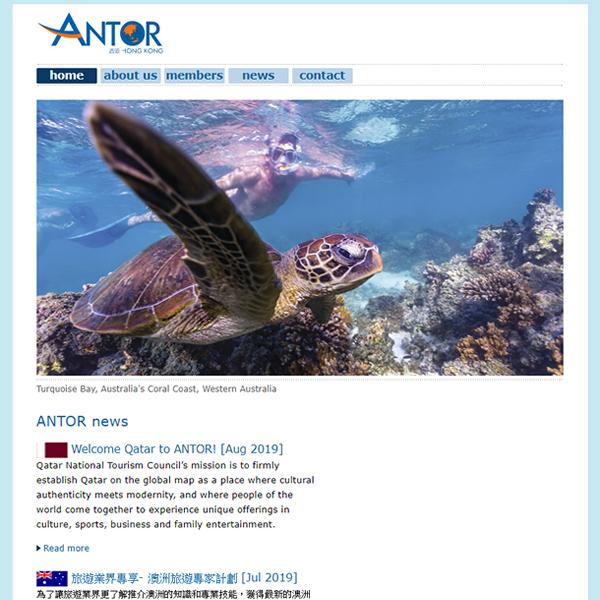 Antor (HK) 舊網站