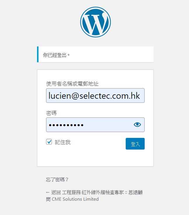 WordPress-登入頁面