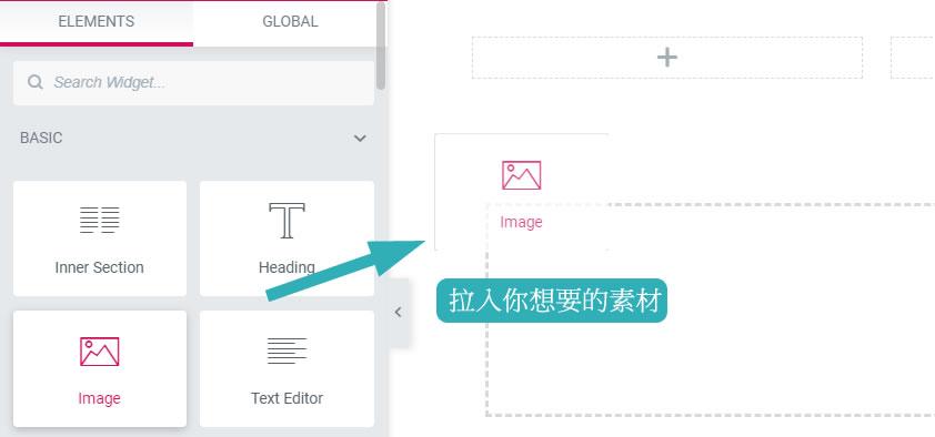 WordPress Elementor 拉入你想要的素材