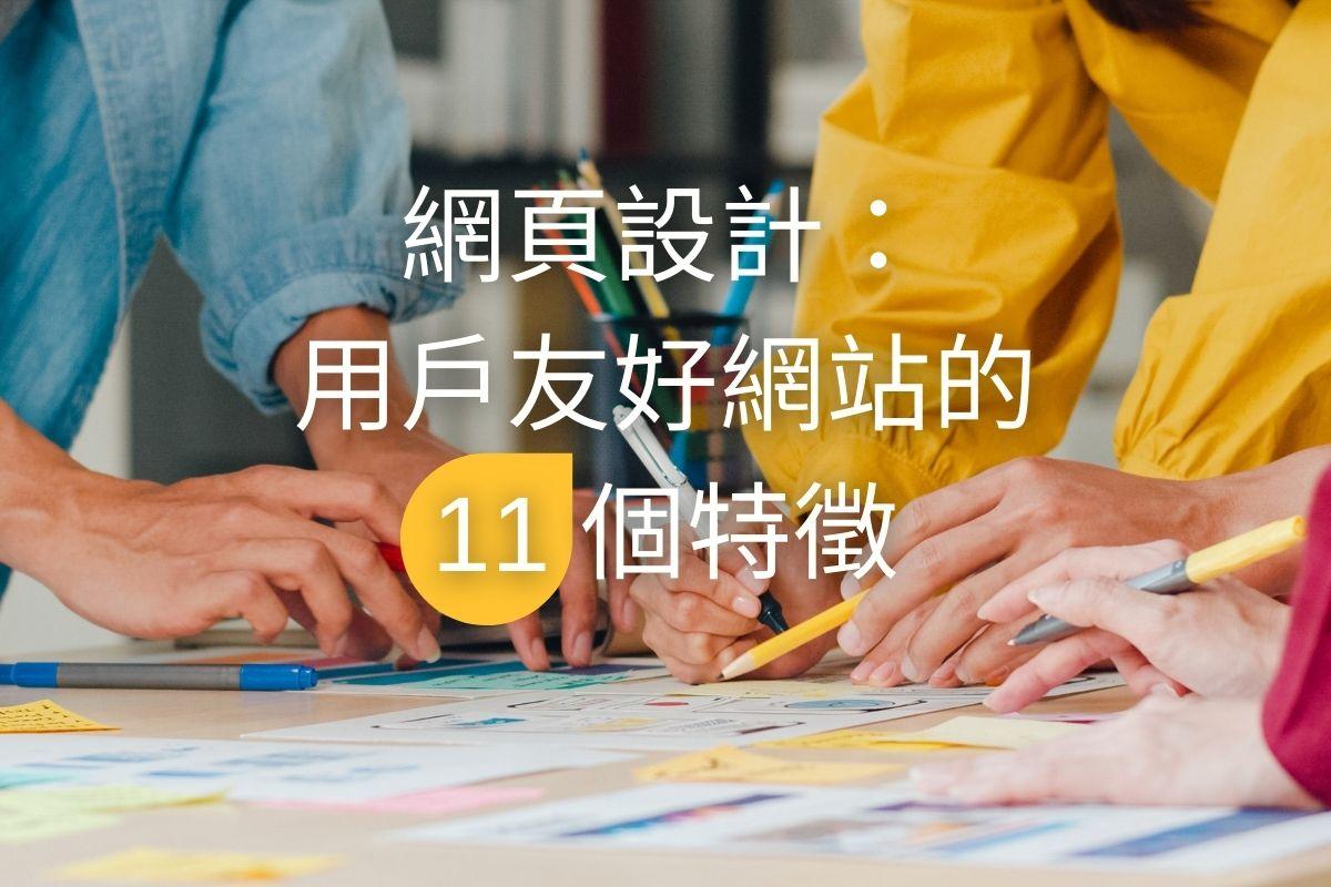 網頁設計:用戶友好網站的11個特徵