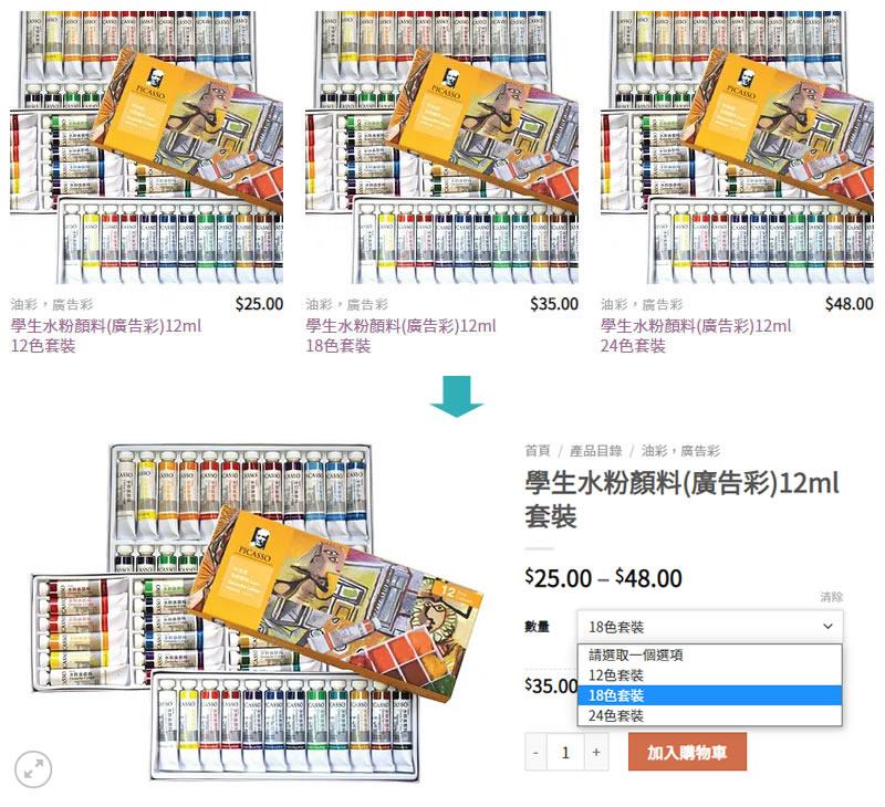 由多件產品的展示方式改為一件產品加下拉選項